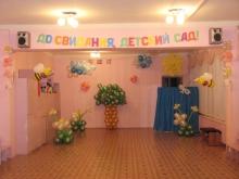 До свидания, детский сад